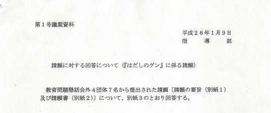委員 会 東京 都 教育