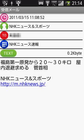NHKニュース速報がをspモードメールで受信