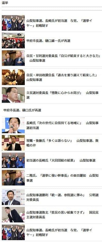 産経新聞・選挙特集