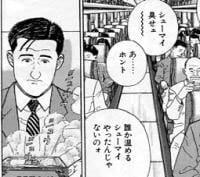 【大リーグ】ダルビッシュ「崎陽軒に罪はない気がする笑 てか良く新幹線乗るとき買ってたなー。また食べたい」