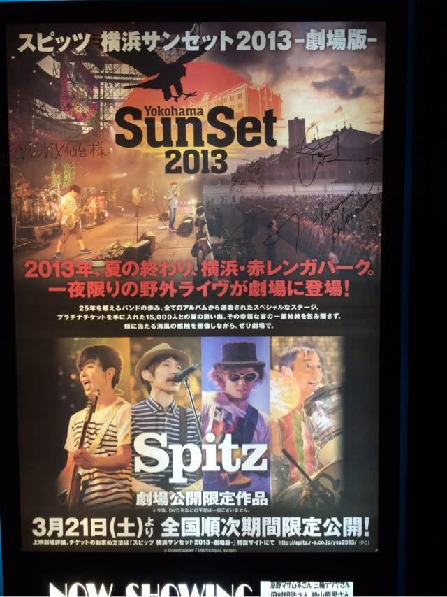 スピッツ 横浜 サン セット 2013
