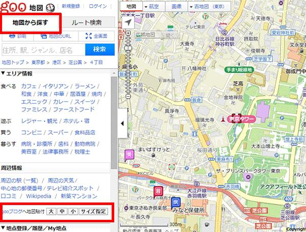 goo地図