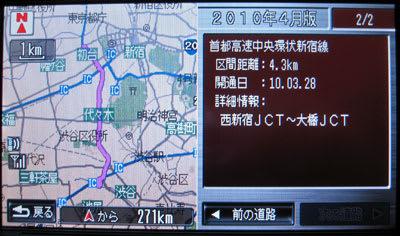 新規に配信される情報の一つ、首都高速中央環状線