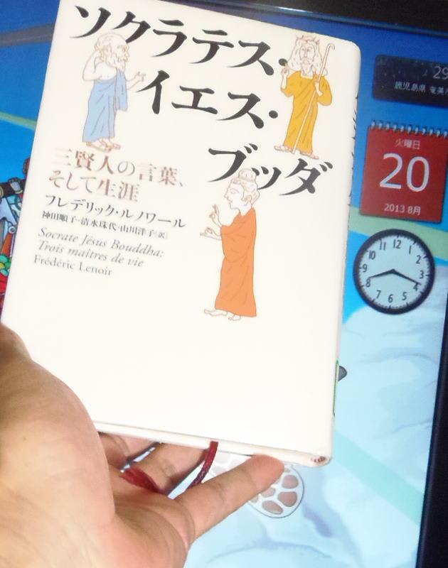 130820_book_jesus