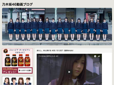 Weblog 坂 46 動画 乃木坂 46 欅