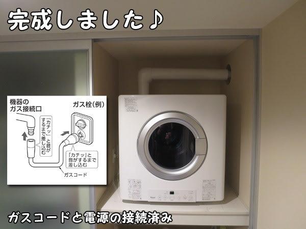 ガス衣類乾燥機_ガスホースの接続