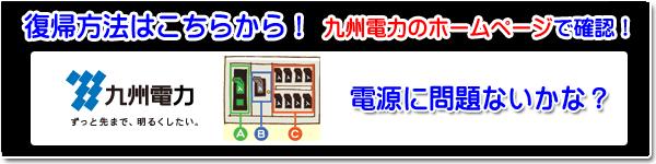 ガス給湯器故障 ふっきゅう方法はこちら 九州電力