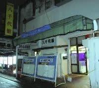 京都八千代館 - 勇魚の部屋
