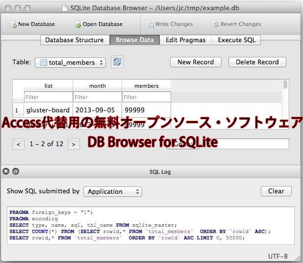 Access代替用の無料オープンソース・ソフトウェア DB Browser for SQLite