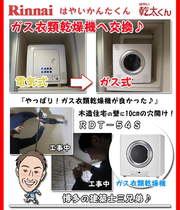 ガス衣類乾燥機RDT-54Sのブログ