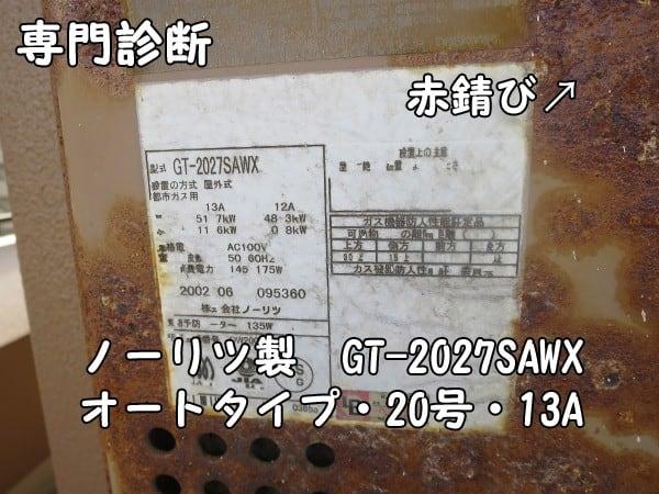 ノーリツGT-2027SAWX赤錆び