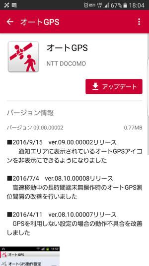 オートGPSアプリのアップデート案内