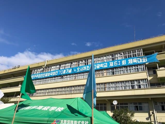高級 大阪 学校 朝鮮