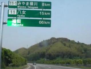 みやま 柳川 インター