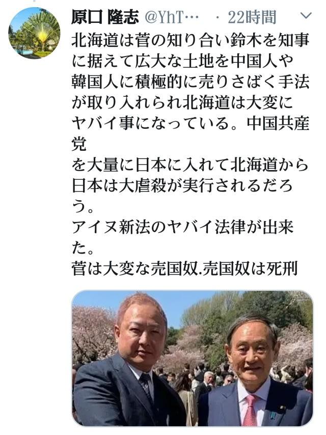 鈴木 知事 中国