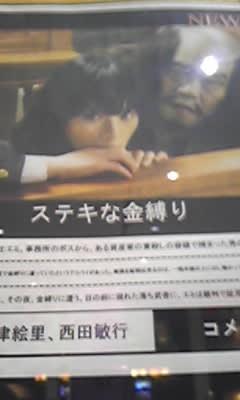 映画 『ステキな金縛り』 と 『東京オアシス』