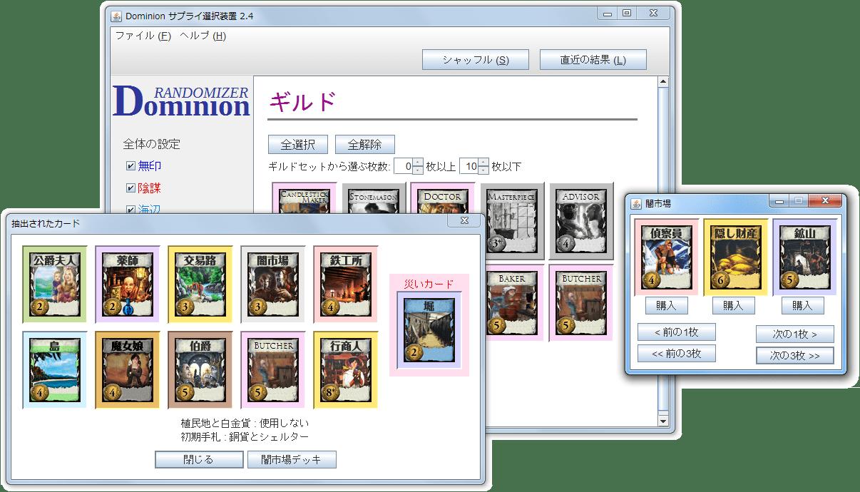 Dominion サプライ選択装置(サプライセレクタ・ランダマイザ)