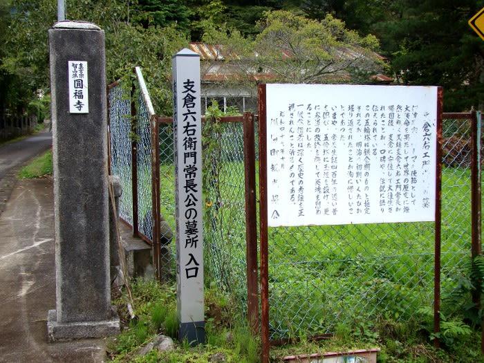 支倉六右衛門常長の墓所/圓福寺・川崎町 - ひーさんの散歩道
