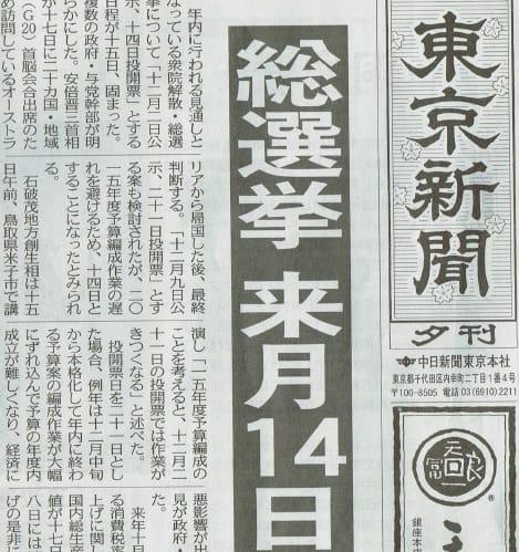宮崎信行 旧「国会傍聴記」政治ジャーナリスト