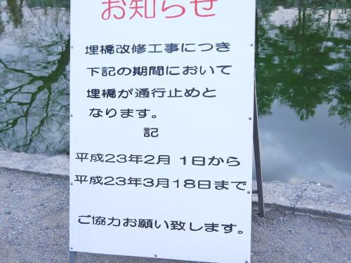 松本城 埋橋の修理工事の案内板