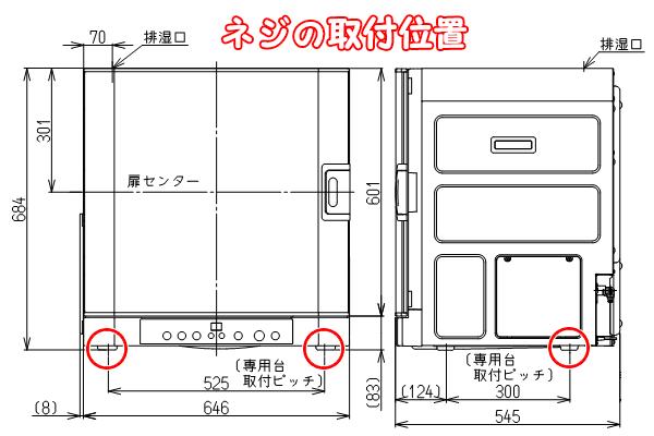ガス衣類乾燥機のネジの取付位置