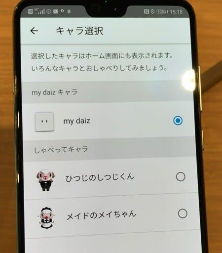my daizアプリのキャラ選択画面。