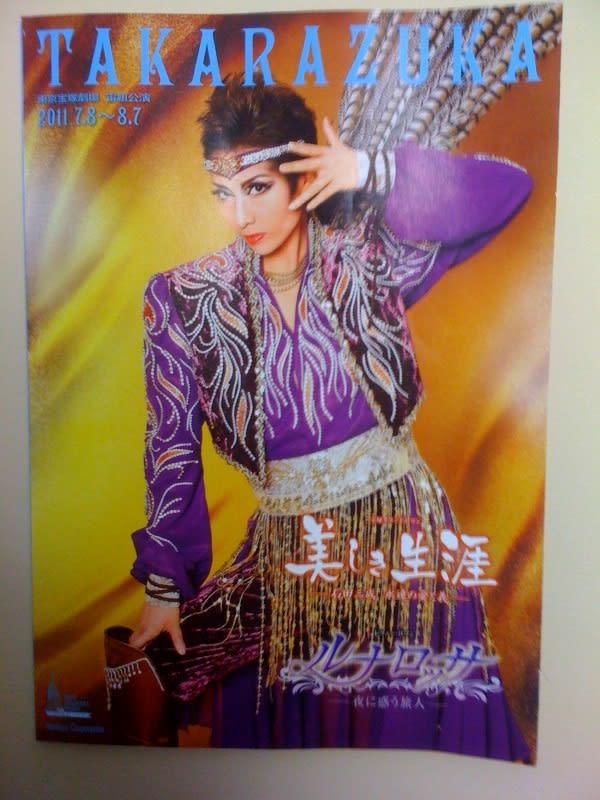 宝塚歌劇?。