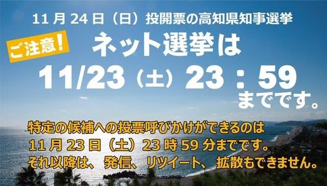 高知県知事選挙 松本けんじ候補の街頭宣伝終了! - JUNSKY blog 2015