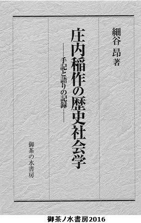 細谷昂『庄内稲作の歴史社会学』...