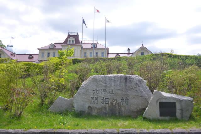 北海道開拓の村わら細工講習会開...