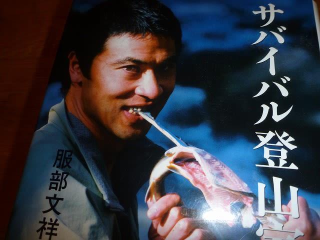 サバイバル登山家(服部文祥) -...