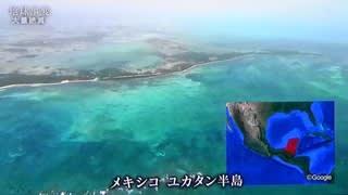 ユカタン 半島 クレーター