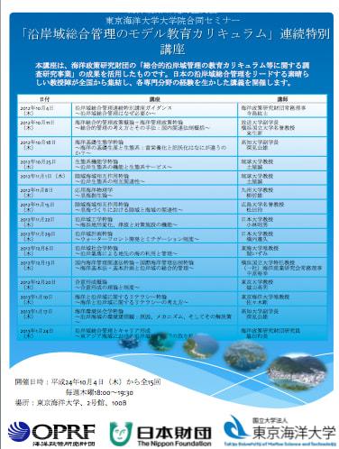 海洋政策研究財団支援連続講座東京海洋大学大学院合同セミナーが開催 ...