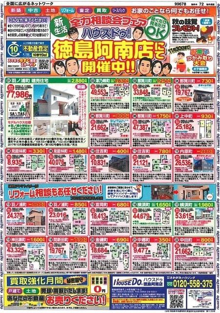 阿南市・小松島市の新築・中古住宅の不動産情報