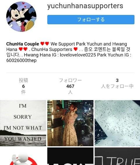 ファンハナInstagram?!( ¯⌒¯ ) →【yuchunhanasupporters Instagram