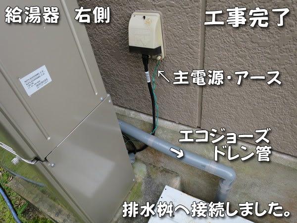 浴室暖房熱源機・給湯器_ドレン排水