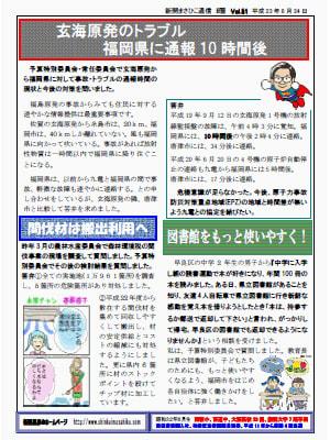 新開まさひこ通信 あけぼの・曙 Vol.51