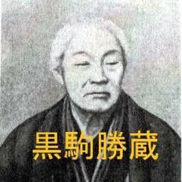 清水次郎長は善玉、黒駒勝蔵は悪...
