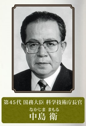 訃報]中島衛さん、新生党35人衆...