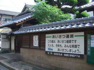 あいさつ道路の看板(音戸町北隠渡2丁目4)