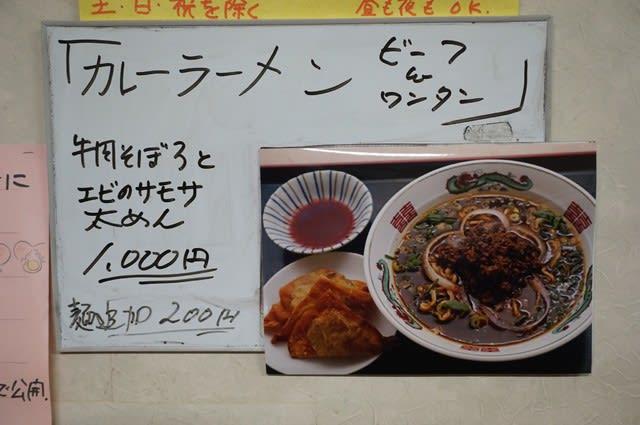 20164 ラーメンの万里「カレーラーメン・ビーフ&ワンタン」@富山 7月5日 バターナッツというかぼちゃの存在を初めて知りましたw