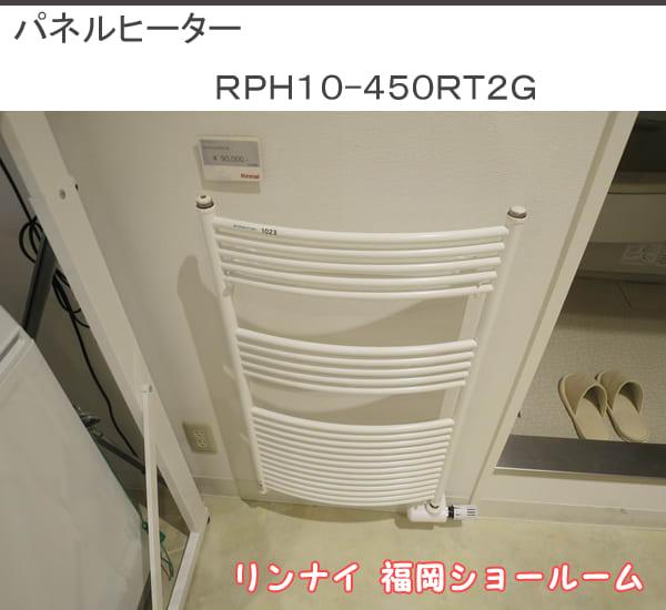 福岡ショールーム展示品:パネルヒーターRPH10-450RT2G