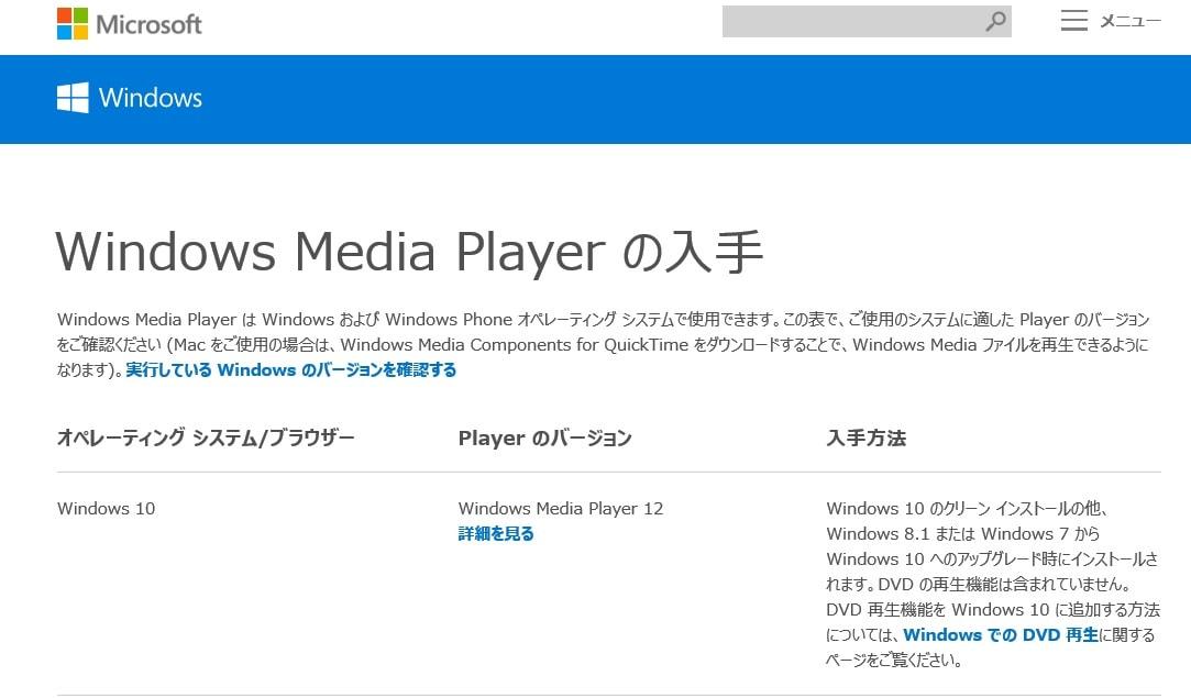 Windows10 Pro N ではMedia Feature Pack をインストールしないと Edge