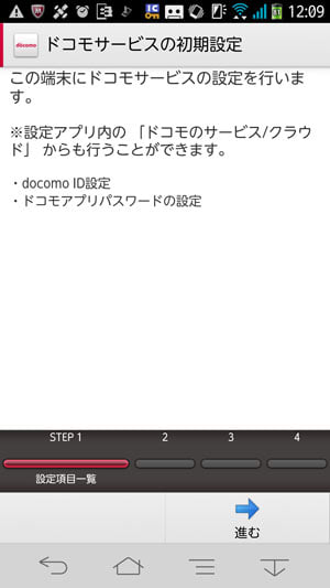 再起動後に「ドコモサービスの初期設定」画面が表示される