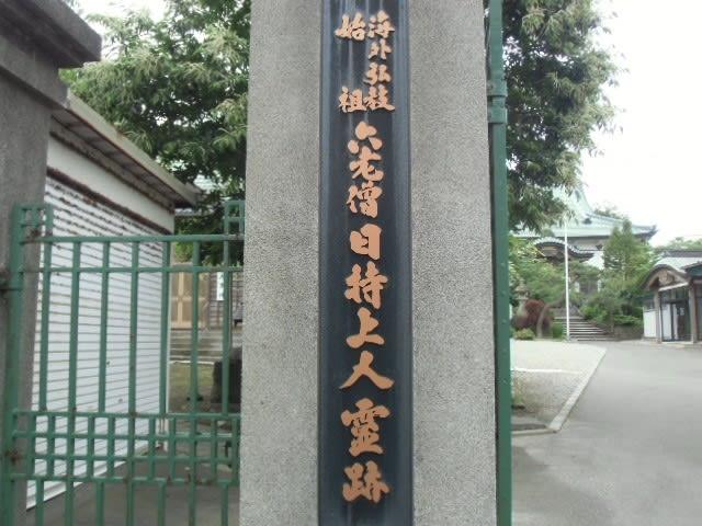 廣布山蓮華寺(青森市本町) - ...