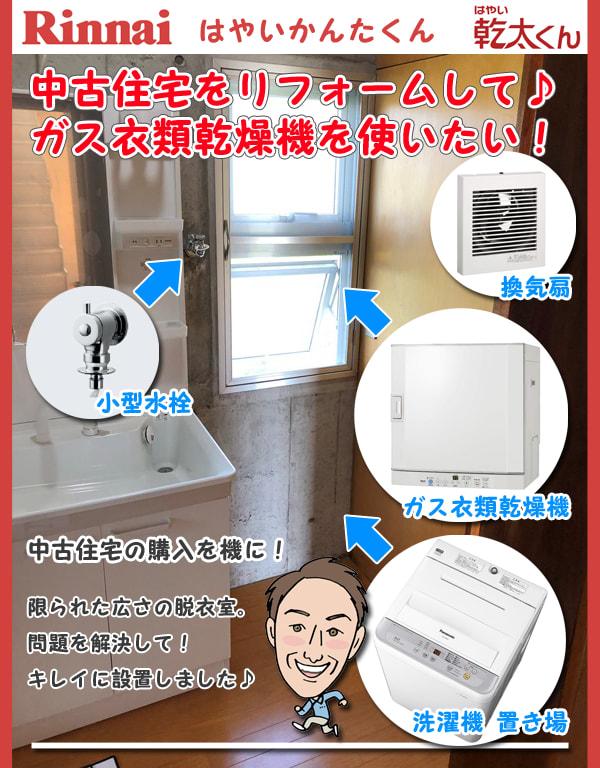 中古住宅をリフォームしてガス衣類乾燥機を使いたい