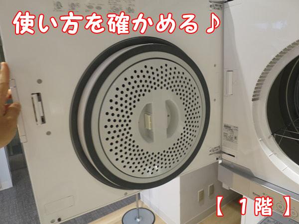 ガス衣類乾燥機の使い方を確かめる。