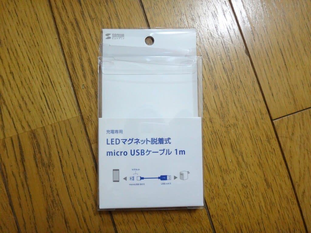 マグネット式USBケーブル