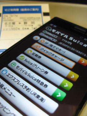 モバイルSuicaとEX予約を連携