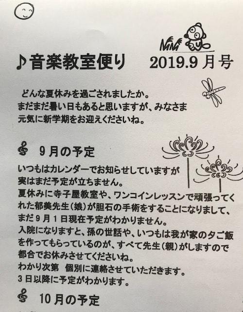 ♪音楽教室便り 2019.9月号